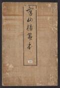 "Cover of ""Shazanrō gahon"""