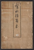 "Cover of ""Shazanrō gahon"""