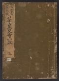 Cover of Shazashiki, kagetsushiki chaji kōkai itchi v. 1