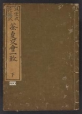 Cover of Shazashiki, kagetsushiki chaji kol,kai itchi
