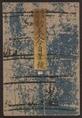 Cover of Shin bijin awase jihitsu kagami