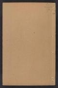 Cover of Shinjin geirin seimei shōran v. 1