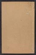 Cover of Shinjin geirin seimei shōran v. 2, pt. 1
