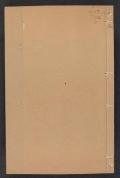 "Cover of ""Shinjin geirin seimei shōran"""
