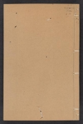 Cover of Shinjin geirin seimei shōran v. 6, pt. 2