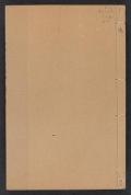 Cover of Shinjin geirin seimei shōran v. 6, pt. 1