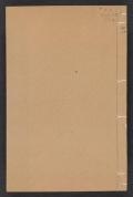 Cover of Shinjin geirin seimei shōran v. 8
