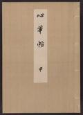 """Cover of """"Shinkajo"""""""