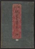 """Cover of """"Shinkoku Heika yōdōshū"""""""