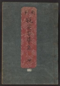 "Cover of ""Shinkoku Heika yōdōshū"""
