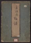 """Cover of """"Shinsen bai, chiku, ran kiku shifu v. 1"""""""