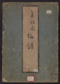 "Cover of ""Shinsen bai, chiku, ran kiku shifu v. 1"""