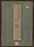 Cover of Shinsen bai, chiku, ran kiku shifu