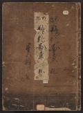 "Cover of ""Shinsen heika zui"""