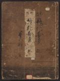 "Cover of ""Shinsen heika zui"""