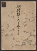 "Cover of ""Shinsen moyō no shiori"""
