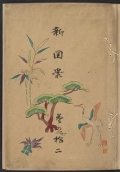 Cover of Shin zuan v. 12