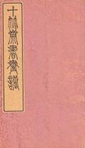 Cover of Shi zhu zhai shu hua pu v. 5
