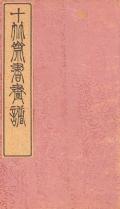 Cover of Shi zhu zhai shu hua pu v. 6