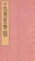 Cover of Shi zhu zhai shu hua pu v. 7
