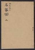 """Cover of """"Shoka zōhin meikizu"""""""