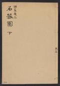 Cover of Shoka zōhin meikizu v.3