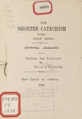 Cover of The shorter catechism with proof texts