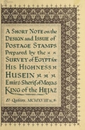 "Cover of ""A short note on the design and issue of postage stamps, prepared by the Survey of Egypt for His Highness Husein, Emir and Sherif of Mecca & King of th"""