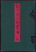 Shotaika jinbutsu gafu : bijutsu ōyō / Fukui Gessai henshū