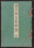 Shotaika kachō gafu : bijutsu ōyō / Fukui Gessai henshū