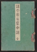 Cover of Shotaika kachol, gafu