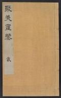 Shūbi gakan / [henshūsha Nanbara Sakujirō ; insatsu ken kiketsu Mutō Inazō]