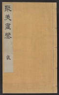 "Cover of ""Shūbi gakan"""