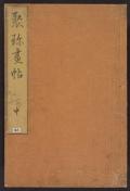 """Cover of """"Shūchin gajō"""""""