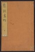 Cover of Shūchin gajō v. 3