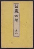 "Cover of ""Shūga hyakudai v. 1"""
