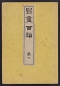 Cover of Shul,ga hyakudai v. 1