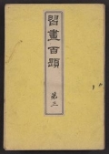 Cover of Shul,ga hyakudai v. 3