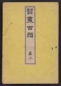 "Cover of ""Shūga hyakudai v. 3"""