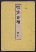 "Cover of ""Shūga hyakudai v. 4"""