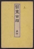 "Cover of ""Shūga hyakudai v. 4"""