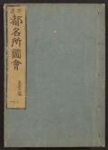 """Cover of """"Shūi Miyako meisho zue v. 2, pt. 1"""""""