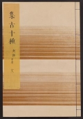 """Cover of """"Shūko jisshu"""""""