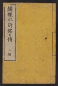 "Cover of ""Shūzō Suiko meimeiden"""