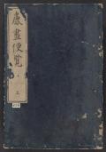 Cover of Soga benran v. 1