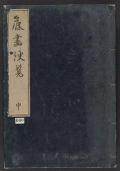 Cover of Soga benran v. 2