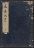 Cover of Soga benran v. 3