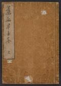 Cover of Soga haya-dehon v. 1