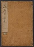 Cover of Soga haya-dehon v. 3