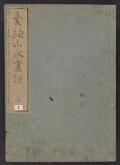 Cover of Soken sansui gafu c. 1, v. 1